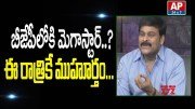 Megastar Chiranjeevi Ready to Join in BJP..? (Video)