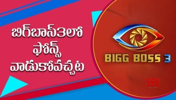 Bigg Boss Telugu 3: From launch date to probable contestants - TV9