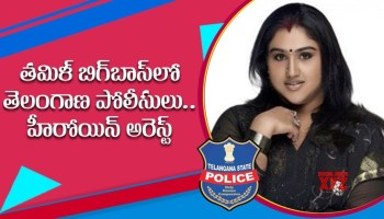 Police soon to question Mira Mithun in Bigg Boss Tamil house - TV9