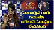 Anchor Swetha Reddy fires On Bigg Boss Team TV5 News (Video)