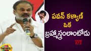Nagababu Superb Speech About Pawan Kalyan At Rajahmundry Public Meeting (Video)