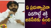 Pawan Kalyan About Power & Capabilities Of Janasena Party (Video)