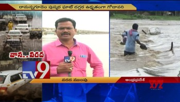 Godavari water level rises due to floods - TV9 [HD] (Video