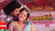 Kadhal Kiliye Lyrical Video   Kurukshethram Tamil   Darshan,Meghana Raj   Munirathna   V Harikrishna (Video)