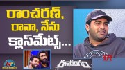 Hero Sharwanand About Ram Charan And Rana  [HD] (Video)