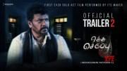 Oththa Serupu - Moviebuff Trailer 02   R Parthiban (Video)