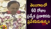 CM KCR Reveals Action Plan Over Development Of Telangana State  [HD] (Video)