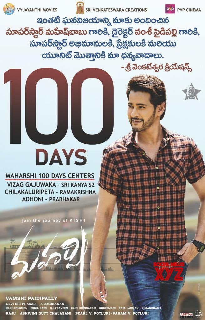 Maharshi Movie 100 Days Poster