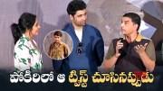 Producer Dil Raju About Pokiri Pre Climax Twist  [HD] (Video)