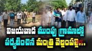 Minister Vellampalli Srinivas Rao Visits Flood Affected Areas In Vijayawada  [HD] (Video)