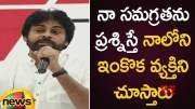 Pawan Kalyan Controversial Statements Over Questioning His Integrity  [HD] (Video)