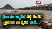 Prakasam Barrage Water Level Increase Due to Heavy Rains  [HD] (Video)