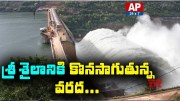 Heavy Flood Water Level Increase To Srisailam Dam  [HD] (Video)