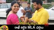 MLA Bhavani Ties Rakhi To MP Ram Mohan Naidu On Raksha Bandhan Festival  [HD] (Video)