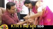 EX MP Kavitha Ties Rakhi To Working President KTR On Raksha Bandhan Festival  [HD] (Video)