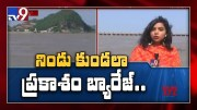 Pulichintala project gets huge inflows, 22 gates lifted - TV9 [HD] (Video)