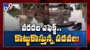 Flood fury : Water enters houses in Lanka villages - TV9 [HD] (Video)