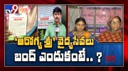 Hospitals stop services under Aarogyasri - TV9 [HD] (Video)