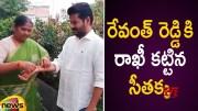 Congress MLA Seethakka Ties Rakhi To Revanth Reddy On Raksha Bandhan Festival  [HD] (Video)