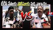 TDP Leaders Fires On Police Officers Over Drone Issue  [HD] (Video)