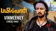 Vinmeeney Lyrical | Bailwaan Tamil | Kichcha Sudeepa | Suniel Shetty | Krishna | Arjun Janya [HD] (Video)