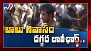 Police lathicharge on TDP activists at Chandrababu house near Krishna karakatta - TV9 [HD] (Video)