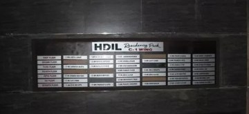 HDIL.