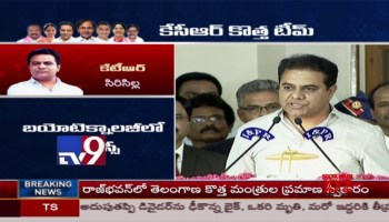 Harish Rao takes Oath as Minister - TV9 [HD] (Video