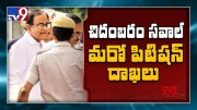 INX Media case : P. Chidambaram moves bail plea in Delhi High Court - TV9 [HD] (Video)