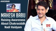 Mahesh Babu Raising Awareness About Chakrasiddh Nadi Vaidyam | Dr Sathya Sindhuja | Suma Kanakala [HD] (Video)