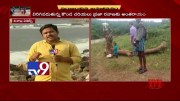 Traffic on Agency ghat road disrupted as boulders fall - TV9 [HD] (Video)