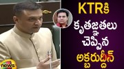 Akbaruddin Owaisi Says His Heartful Thanks To KTR In Assembly  [HD] (Video)
