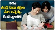 VCR Multiplex: Father's Nursing Assistant: This Device Allows Fathers To Breastfeed Their Babies  [HD] (Video)
