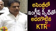 Working President KTR Excellent Speech In English At Assembly  [HD] (Video)
