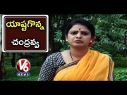 Chandravva Conversation With Padma Over Fines On Goats  [HD] (Video)