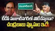 Will TDP contestant in Huzurnagar?  [HD] (Video)