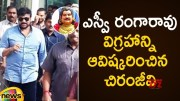 Mega Star Chiranjeevi Inaugurates SV Ranga Rao Statue In Tadepalligudem  [HD] (Video)
