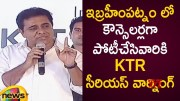 Minister KTR Serious Warning To Counselors In Ibrahimpatnam  [HD] (Video)