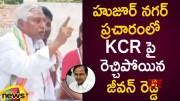 Jeevan Reddy Fires On CM KCR In Huzurnagar By Elections Campaign  [HD] (Video)