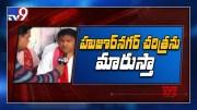 Saidi Reddy confident over Huzurnagar by poll win - TV9 [HD] (Video)