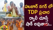 Huzurnagar TDP MLA Candidate Chava Kiranmai Election Campaign  [HD] (Video)
