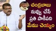 YCP Leader Botsa Satyanarayana Slams Chandrababu Naidu Over His Work  [HD] (Video)