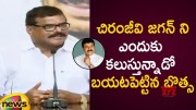 YCP Leader Botsa Satyanarayana Reveals Reason Behind Chiranjeevi And AP CM Jagan Meet  [HD] (Video)