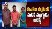 Three more arrested in ESI medicine scam - TV9 [HD] (Video)