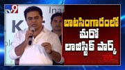 KTR inaugurates state's first logistics park in Hyderabad - TV9 [HD] (Video)