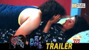 Ishq Is Risk Movie Theatrical Trailer  [HD] (Video)