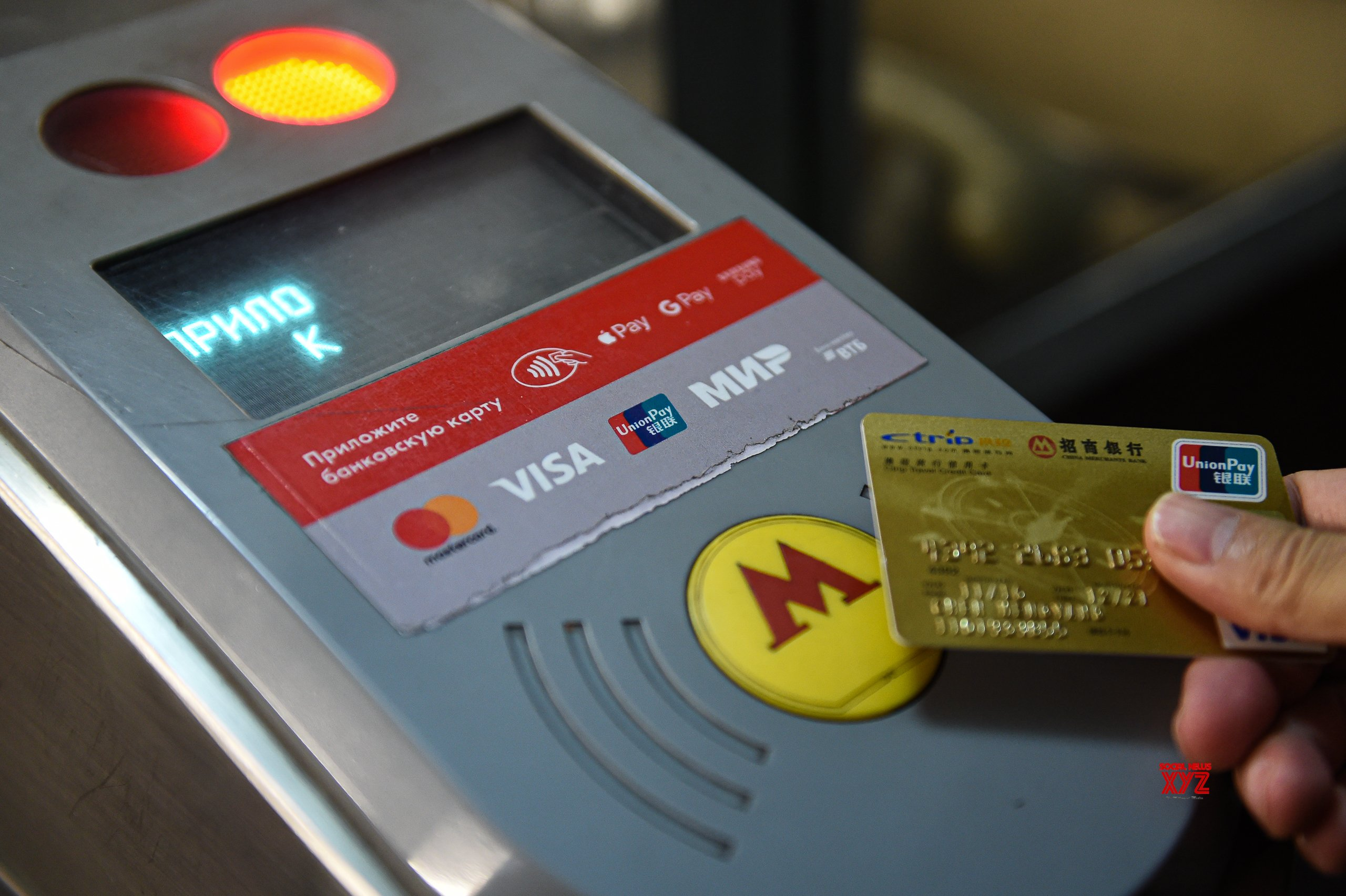 RUSSIA - MOSCOW - METRO - CHINA UNIONPAY CARD #Gallery