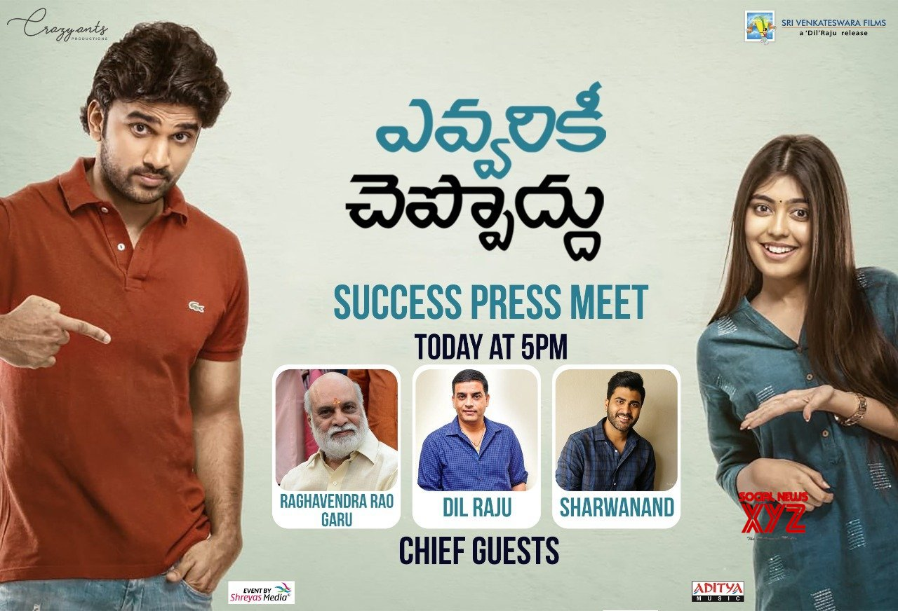 Evvarikee Cheppoddu Movie Grand Success Press Meet Today From 5 PM Onwards