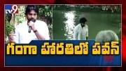 Pawan Kalyan offeres prayers at Ganga Harathi in Haridwar - TV9 [HD] (Video)