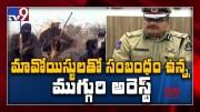 Telangana Vidyarthi Vedika is a hardcore CPI Maoists organisation : CP Anjani Kumar - TV9 [HD] (Video)